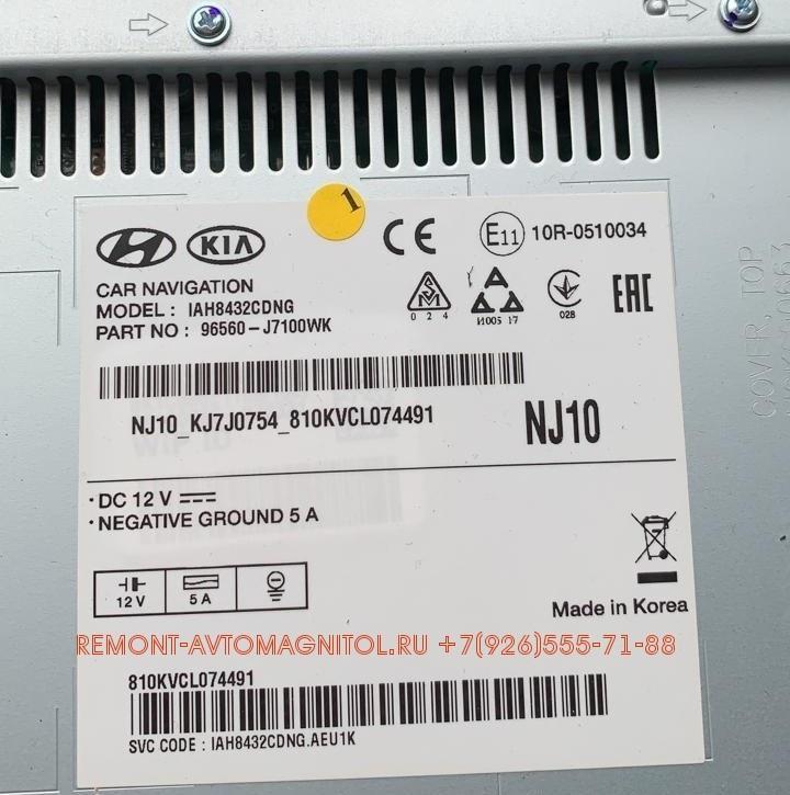 Ремонт штатной автомагнитолы,магнитолы IAH8432CDNG(96560-J7100WK) KiA Ceed 2019
