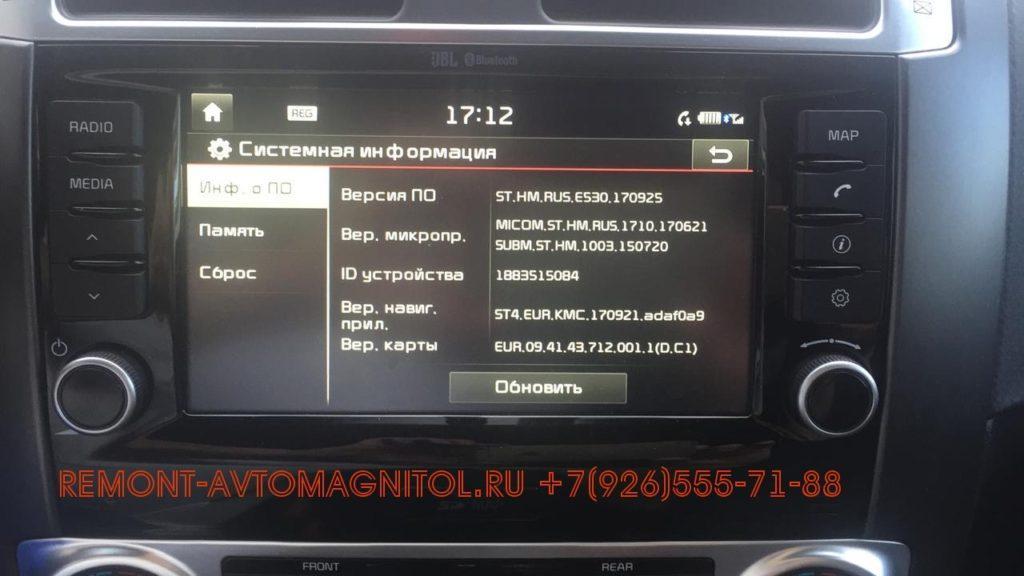 Ремонт штатной автомагнитолы,магнитолы KiA Mohave 2017,2018,2019