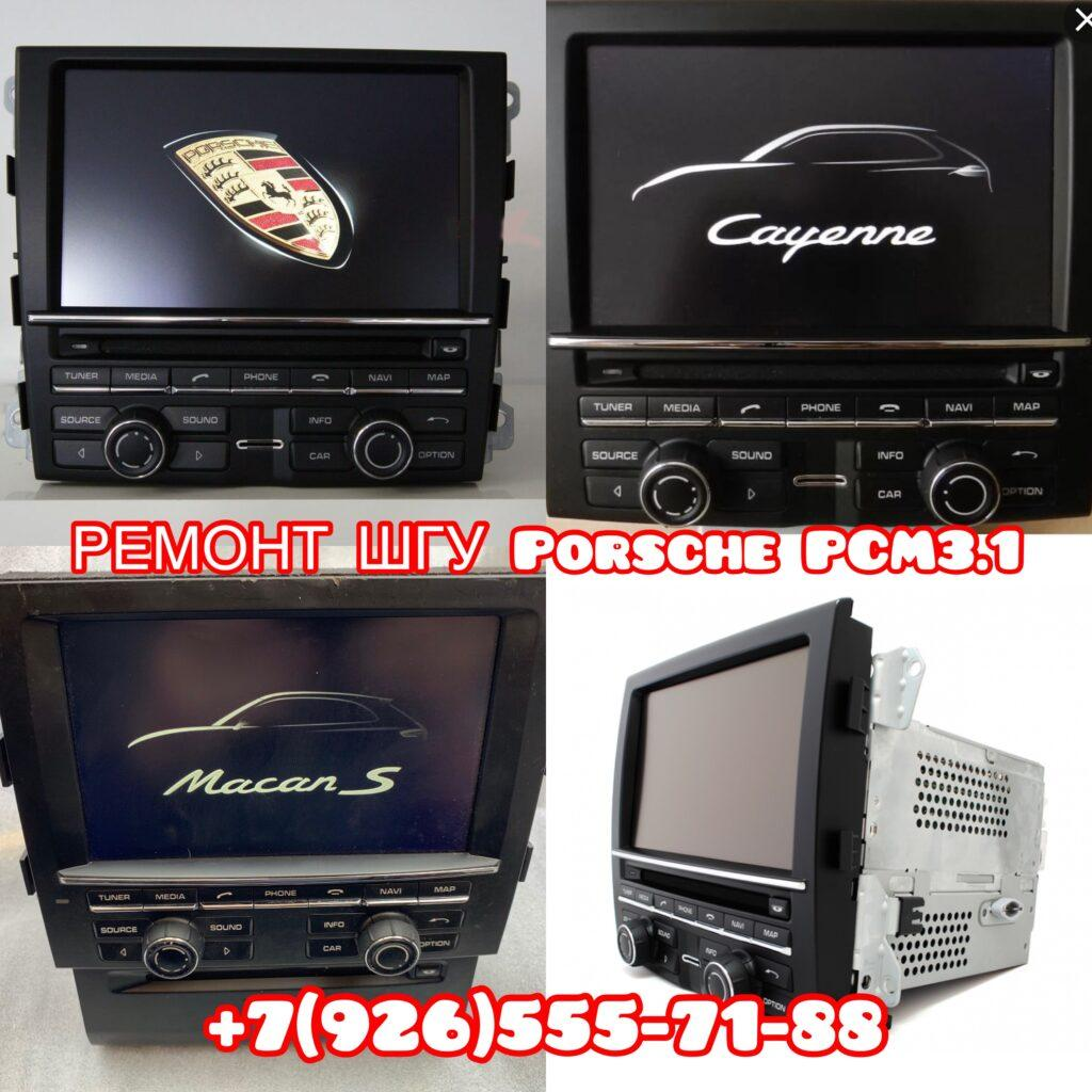 Ремонт PCM3.1
