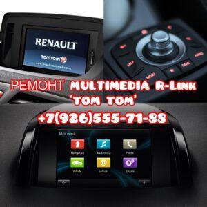 Ремонт R-Link Renault tom tom